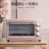 220V小熊電烤箱家用多功能全自動30升大容量迷你烘焙蛋糕面包小型烤箱 qf24637【MG大尺碼】