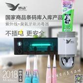 電動牙刷架消毒器衛生間用品免打孔吸壁式自動擠牙膏置物架 免運