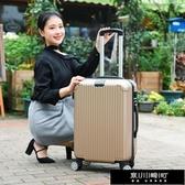 行李箱大學生拉桿女韓版小清新萬向輪 包密碼箱子24寸20寸26 快速出貨