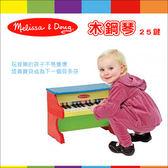 ✿蟲寶寶✿【美國Melissa&Doug】安全塗料 耐玩可愛 親子同遊 益智系列 - 木鋼琴 (25鍵)