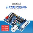 XH-A906 超級美音 BBE2150 前置音調板音效 低音調節 [電世界2000-469]