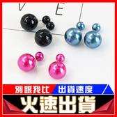 [24H 台灣現貨] 韓國 時尚 雙面 珍珠 耳環 韓版 大小珍珠 耳釘