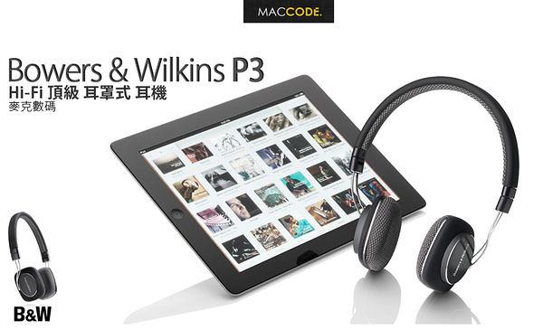 Bowers & Wilkins P3 Hi-Fi 頂級 耳罩式 耳機 皇佳國際公司貨 現貨 免運費