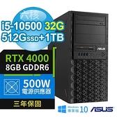 【南紡購物中心】ASUS 華碩 W480 商用工作站 i5-10500/32G/512G PCIe+1TB/RTX4000/Win10專業版