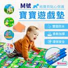 (M號)寶寶遊戲墊【HNT881】防水加厚雙面爬行墊小孩嬰兒幼兒學習泡沫地墊防水墊子地毯baby#捕夢網