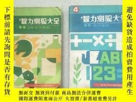 二手書博民逛書店罕見智力測驗大全3.4(2本合售)Y164052 北京少年兒童出