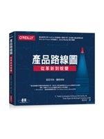 二手書博民逛書店《產品路線圖|從革新到蛻變 Product Roadmapping》 R2Y ISBN:9789864768356