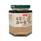 【有幾園】老薑麻油醬250g