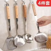 304不銹鋼廚具全套裝鍋鏟家用炒菜鏟子湯勺子三件套廚房用品鏟勺艾美時尚衣櫥igo艾美時尚衣櫥igo