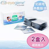 免插電蒸氣熱敷眼罩EyeGiene®(補充款)x2盒