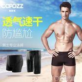 COPOZZ游泳褲男平角五分時尚款泡溫泉男士大碼鯊魚皮速幹泳衣裝備   草莓妞妞