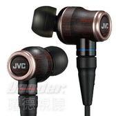 【曜德☆降價】JVC HA-FW02 Wood系列入耳式耳機 可拆卸 日本限量原裝 / 免運 / 送收納盒