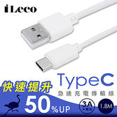【iLeco】Type C(3A)傳輸線 1.8M (IL-QUTC18)白