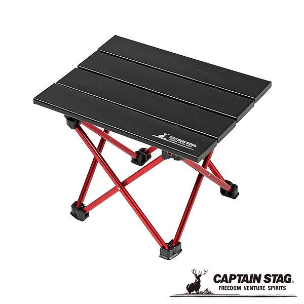 [CAPTAIN STAG] 鹿牌 黑鋁合金小桌 (UC-530) 秀山莊戶外用品旗艦店