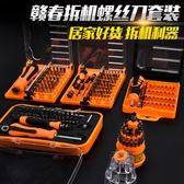 【年終大促】多功能螺絲刀套裝家用可拆萬能表十字起子蘋果手機筆記本維修工具