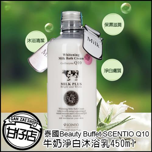 泰國 Beauty Buffet SCENTIO Q10牛奶淨白沐浴乳450ml
