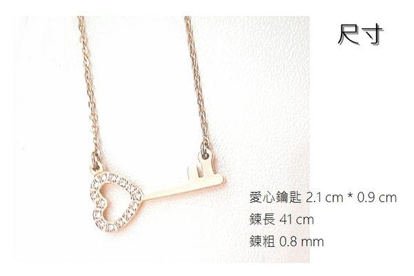 316L醫療鋼 橫版愛心鑰匙 白水晶 鎖骨項鍊-玫瑰金 防抗過敏 不退色