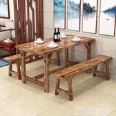 餐桌椅組碳化實木餐桌快餐店小吃餐廳餐館燒烤面館排檔食堂飯店餐桌椅組合 LX春季新品