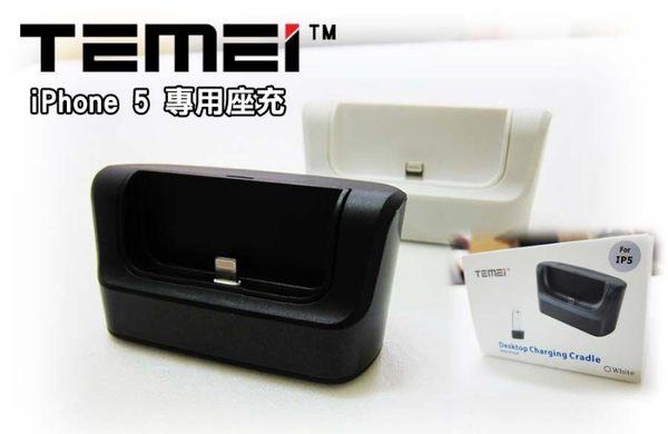 TEMEI iPhone 5 傳輸充電底座 【E5-018】 座充 裸機/帶殼皆能使用 Alice3C