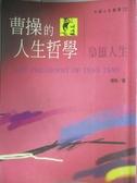 【書寶二手書T3/哲學_JAY】曹操的人生哲學_楊帆
