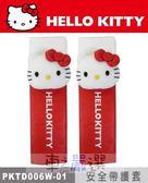 車之嚴選 cars_go 汽車用品【PKTD006W-01】Hello Kitty 經典皮革系列 安全帶護套 保護套 (2入)