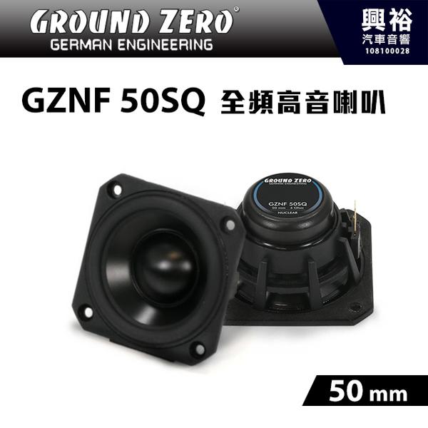 【GROUND ZERO】德國零點 GZNF 50SQ高性能全頻 50mm高音喇叭