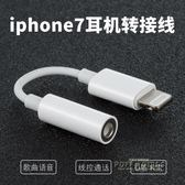 iphone7耳機轉接頭蘋果7Plus轉接線Lightning傳輸線3.5毫米