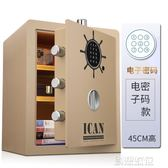 保險櫃 全能保險柜家用小型保管箱密碼防盜 小型入墻辦公保險箱 創想數位igo
