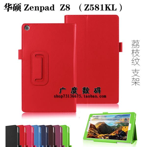 King*Shop--華碩 Zenpad Z8 Z581KL 保護套ASUS Z581平板保護殼7.9寸支架皮套