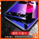 小米A3 小米9 9T 紅米Note5 紅米Note6 Pro紅米Note7 小米8 lite Pro 紫光抗藍光護眼鋼化膜 9H玻璃貼