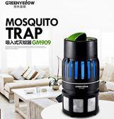 格林盈璐滅蚊燈家用室內無輻射靜音光觸媒滅蚊器餐廳驅蚊器滅蚊子