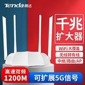 千兆wifi信號擴大器5G雙頻放大增強器1200M網絡接收加強家用wf中繼器大功率無線AP路由 艾家