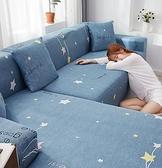 沙發套 沙發蓋布沙發巾全蓋布四季通用防滑北歐網紅沙發套罩墊全包ins風 米家 【可客製】