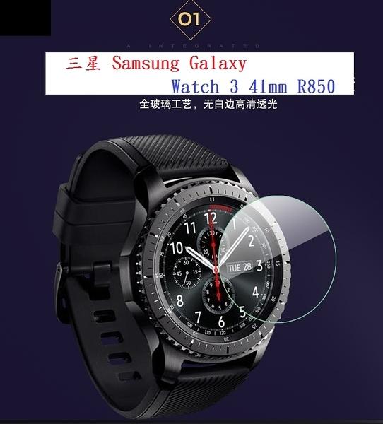 【玻璃保護貼】三星 Samsung Galaxy Watch 3 41mm R850 智慧手錶 鋼化玻璃保護貼