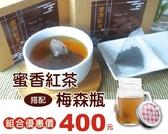 【蜜香紅茶12包/盒+梅森瓶】-小葉綠蟬 淡淡蜜香 阿里山最驕傲的紅茶