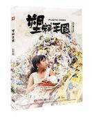【停看聽音響唱片】【DVD】塑料王國