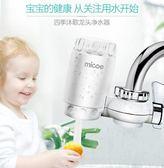 凈水器家用廚房水龍頭過濾自來水凈化器濾水凈水機 st1415『毛菇小象』