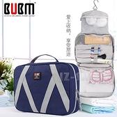 【490免運】BUBM可吊掛防水盥洗包 化妝包 露營洗漱 旅行收納 過夜包(TGX-L)