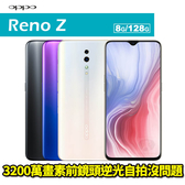 【跨店消費滿$6000減$600】OPPO Reno Z 8G/128G 6.4吋 智慧型手機 免運費