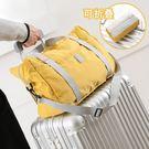 折疊行李箱旅行收納包手提袋衣服衣物內衣整理袋收納包防水購物袋