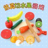 兒童幼兒蒙氏木制益智女孩切水果過家家廚房玩具套裝