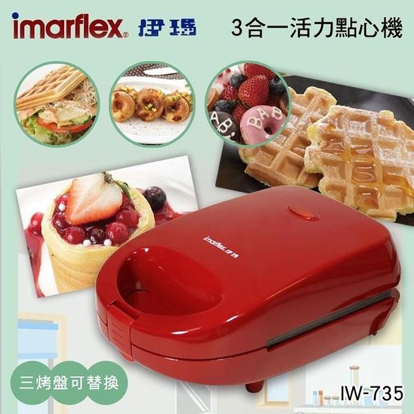 【艾來家電】【分期0利率+免運】日本 伊瑪 imarflex 三合一 活力點心機 鬆餅機 IW-735