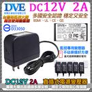 監視器 攝影機專用 電源穩壓變壓器- DC12V /2A 自動調整式 攝影機專用  攝影機 台灣安防