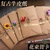 6張 賀卡小卡片祝福卡片紙牛皮紙空白生日賀卡感謝春節新年【步行者戶外生活館】