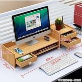 螢幕架 顯示器增高架子支底座屏辦公室用品桌面收納盒鍵盤整理置物架TW【快速出貨八折搶購】
