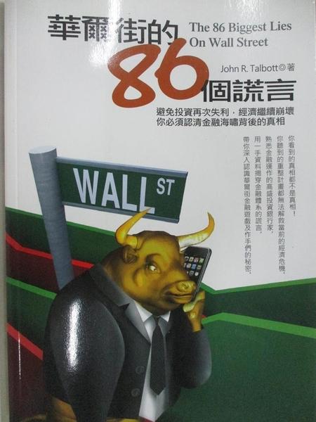 【書寶二手書T9/投資_CWB】華爾街的 86 個謊言_夏愉, 約翰‧塔伯
