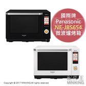 ~ 王~  Panasonic 國際牌NE JBS654 微波爐烤箱26L  解凍內建菜單