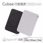 [NOVA成功3C]Cubee 10000mAh 行動電源 Apple官方MFi認證  行動電源買十送一