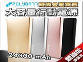【AB006】 【台灣製造 今日下殺】24000mAh 行動電源 金屬質感 移動電源 鋰聚合物電芯
