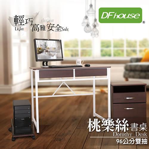 《DFhouse》桃樂絲96公分書桌[雙抽屜+主機架+活動櫃]- 電腦桌 辦公桌 書桌 臥室 書房 閱讀空間